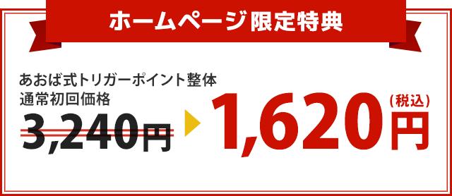 あおば式トリガーポイント整体の通常初回価格3,240円が1,620円!