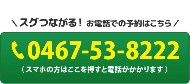 電話番号:0467-53-8222