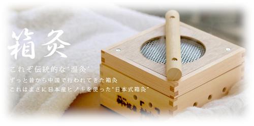 箱灸のイメージ画像